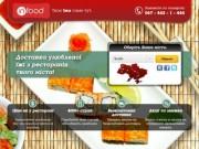 Служба доставки їжі