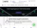 Оптовая торговля светодиодного оборудования. (Россия, Московская область, Москва)