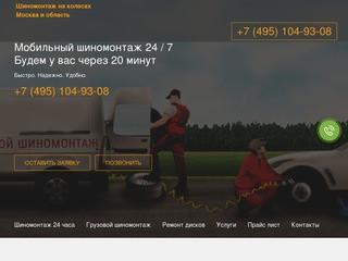 Мобильный шиномонтаж в Москве - УЗНАЙТЕ О ПОДАРКЕ