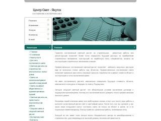 Главная Центр Смет - проверка и экспертиза смет в Якутске