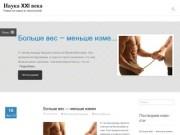 Sciencexxi.com