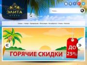 """Официальный сайт отеля """"Элита"""" . Анапа. Витязево"""