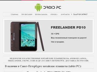 Купить планшет в Санкт-Петербурге. Недорогие китайские планшеты.