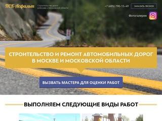 ПСК-Асфальт - строительство и ремонт автомобильных дорог в Москве и Московской области