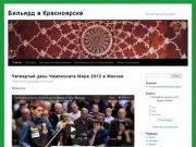 Бильярд в Красноярске   Все об игре на бильярде