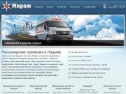 Пассажирские перевозки в Надыме, агентство Мираж