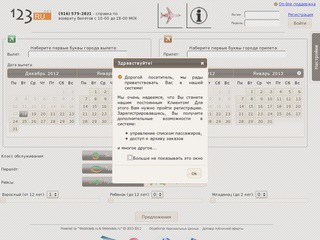 123ru.net - авиабилеты онлайн