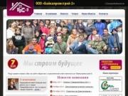 """ООО """"Байкалремстрой-2"""", г.Северобайкальск"""