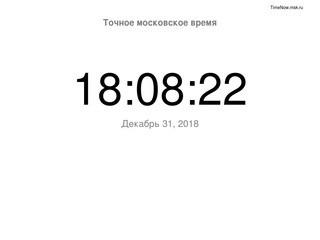 Точное время в Москве и России. Сверьте ваши часы. (Россия, Московская область, Москва)