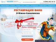 Реставрация ванн в Южно-Сахалинске