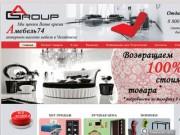 Интернет-магазин мебели в Челябинске