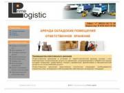 "ООО ""Прайм Логистик"" - хранение грузов в городе Сочи (Prime Logistic)"