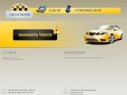 Такси Вояж - Онлайн заказ такси в Щёкино