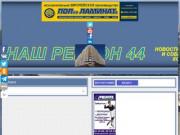 Узнавайте о новостях и последних происшествиях в Костроме на сайте НАШ РЕГИОН 44