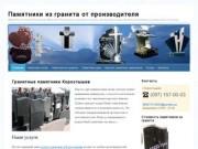 Памятники из гранита Коростышев | памятники оптом |  памятники Коростышев цена