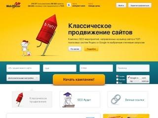 WebEffector - автоматическое продвижение сайтов самому в поисковых системах с гарантиями качества, бесплатные рекомендации и инструкции, как раскрутить и продвинуть свой сайт, самостоятельная раскрутка и продвижение сайта своими руками