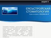 """ООО """"Сясьстройская стоматология"""