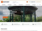 Изготовление и монтаж металлоконструкций любой сложности (Россия, Самарская область, Самара)