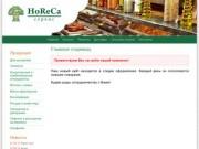 Компания HoReCa Сервис - Ингредиенты для ресторанов, кафе, кондитерских, пекарен в Тюмени (г. Тюмень, ул. Новаторов, д. 5, Тел: +7 (3452) 22-53-55)