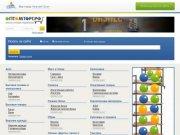 Оптомторг.рф - оптовые продажи в Нижнем Тагиле. Оптовые фирмы