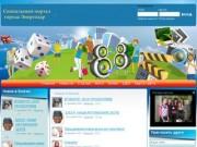 Социальный портал города Энергодар