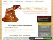 Лестницы деревянные изготовление доставка Королев Пушкино Сергиев посад Ивантеевка Фрязино Софрино