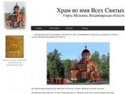Официальный сайт Храма Всех Святых в городе Меленки Владимирской области