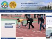 Медицинский колледж при Дагестанской государственной медицинской академии