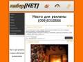 Интернет провайдер кибер[NET] | г. Зоринск, пгт. Центральный, п. Софиевка