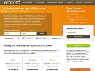 МетеорХост - Хостинг в Хабаровске