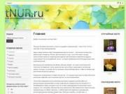 ArtNUR.ru