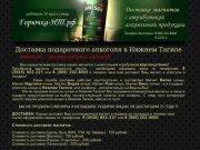 Доставка алкоголя ночью в Нижнем Тагиле