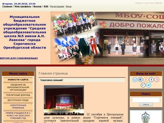 СОШ№5 Сорочинского городского округа