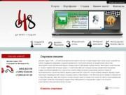 Дизайн-студия «048» - Создание сайтов, дизай, фирменный стиль, интернет-реклама в Костроме