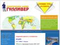 Туристическое агентство Гулливер. (Россия, Самарская область, Самара)