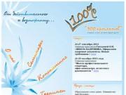 """""""100 процентов""""- учебно-консалтинговый центр, г.Новосибирск"""
