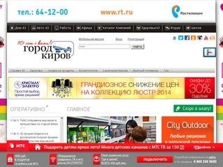 Gorodkirov.ru