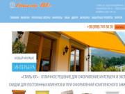Компания предоставляет продукцию: окна, двери, жалюзи, рулонные шторы, маркизы, защитные роллеты, ворота, москитные сетки, балконы. (Украина, Киевская область, Киев)