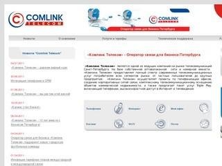 «Комлинк Телеком» - Оператор связи для бизнеса  Петербурга Comlink Telecom