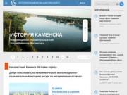 История Каменска-Шахтинского