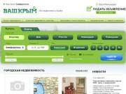Недвижимость в Крыму. Продажа квартир, участков в Крыму.