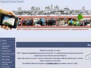 МОУ «Средняя общеобразовательная школа № 2 с углубленным изучением математики» (г. Каргополь)