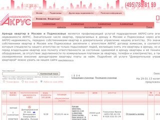 Аренда квартир в Москве и Подмосковье. АКРУС-сити. (495)785-81-59
