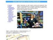 Салон рукоделия в Ханты-Мансийске. Магазин по продаже товаров для рукоделия