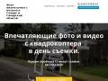 Фото- видеосъемка с воздуха в Самаре и Самарской области (Россия, Самарская область, Самара)