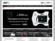 007Market - Интернет-магазин кожаных мужских и женских сумок