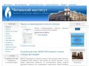 Читинский институт Байкальского государственного университета экономики и права