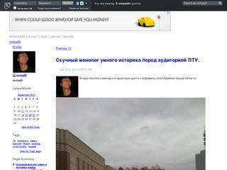 Motya29's journal - ЖЖ