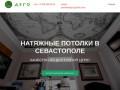 Натяжные потолки «Арго» - качество по доступной цене! (Россия, Крым, Севастополь)