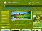 «Можайская ривьера» - продажа дачных земельных участков в Можайском районе Подмосковья